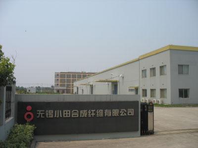 無錫小田合成繊維有限公司