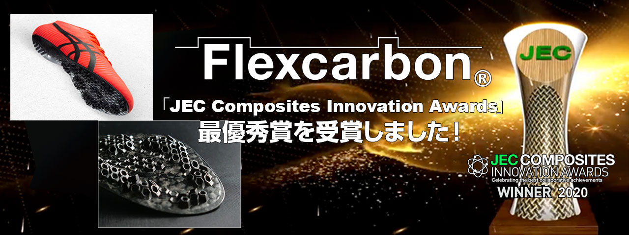 「JEC Composites Innovation Awards」で最優秀賞を受賞