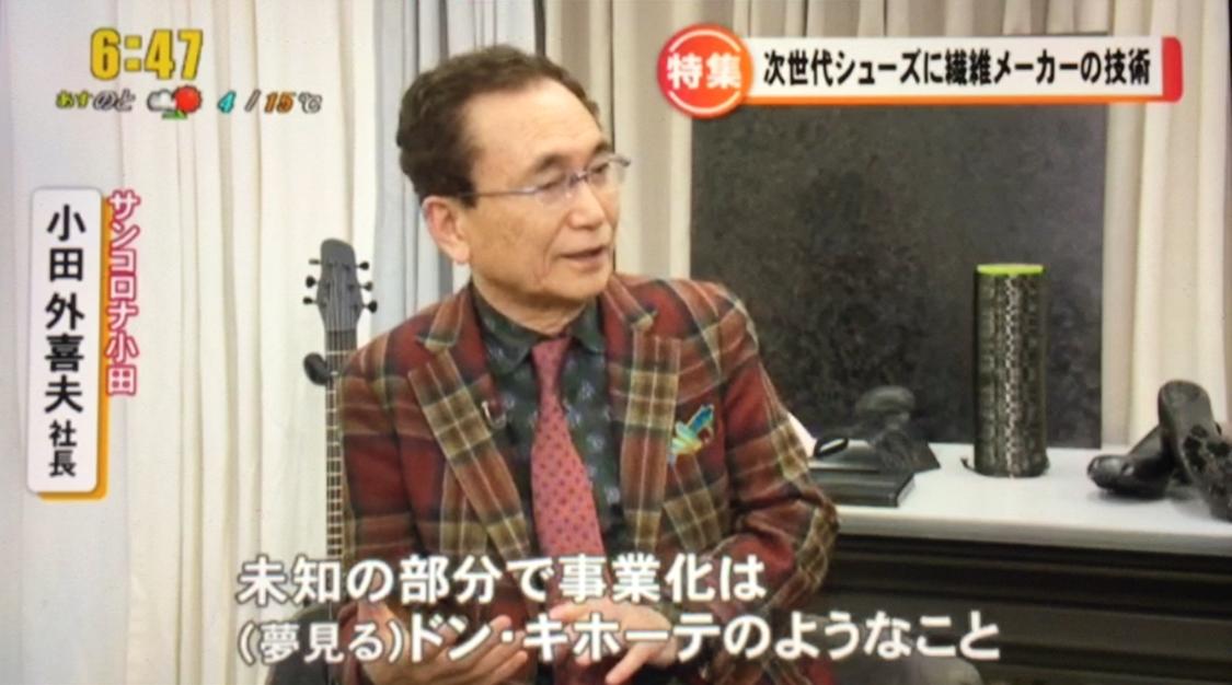 MRO「レオスタ」サンコロナ小田の Flexcarbon® 小田社長のインタビュー